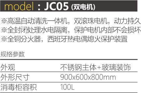 JC05..jpg