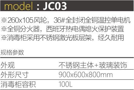 JC03..jpg