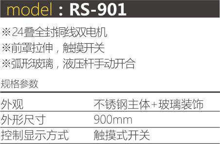 RS-901..jpg