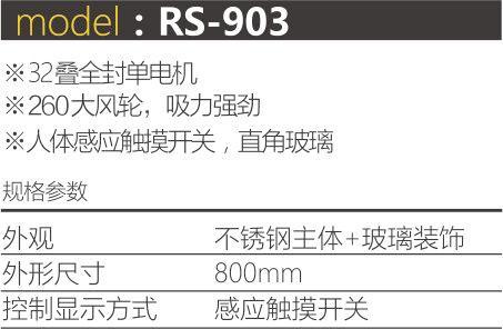 RS-903..jpg
