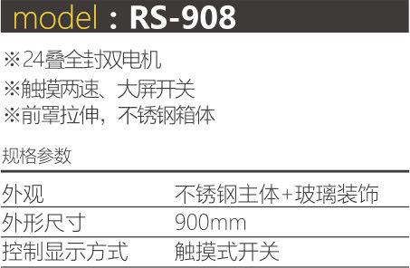 RS-908..jpg